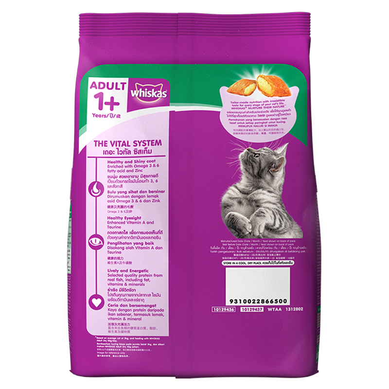 Whiskas Dry Cat Food (Adult) - Tuna