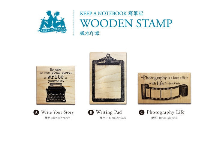 Keep a Notebook Wooden Rubber Stamp A B C