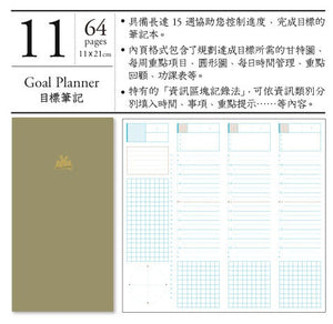 Keep a Notebook A5 Slim Note Regular Insert TN Goal Planner #11