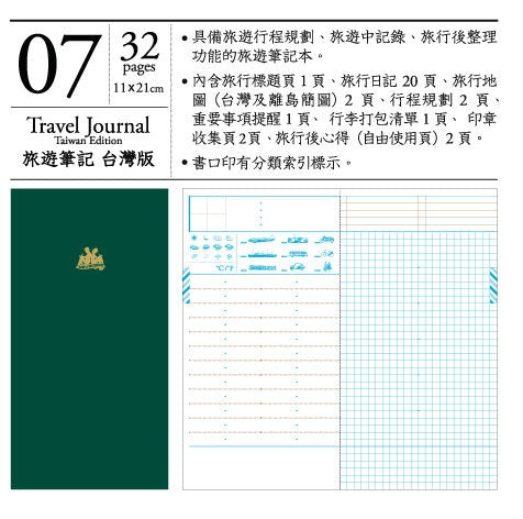 Keep a Notebook A5 Slim Note Regular Insert TN Travel Journal Taiwan Edition #7