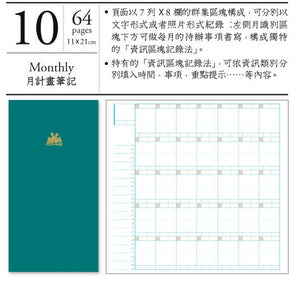 Keep a Notebook A5 Slim Note Regular Insert TN Monthly #10