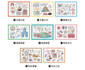 C.Ching Taiwan Illustrated Postcards A B C D E F G H