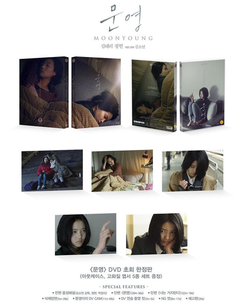 PRE-ORDER : MOONYOUNG DVD