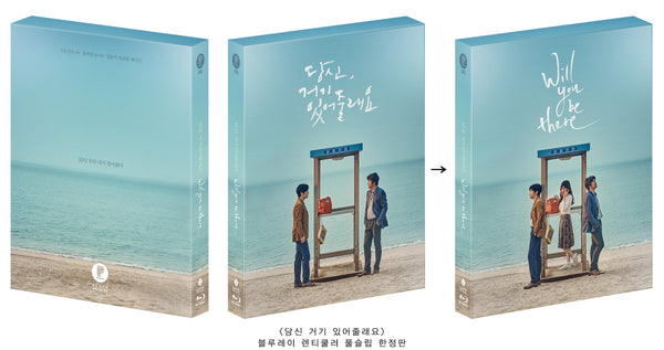 PRE-ORDER: Will You Be There? Blu-ray Lenticular Full Slip
