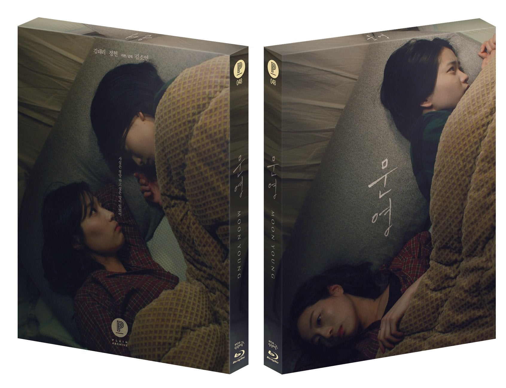 PRE-ORDER: Moon Young Blu-ray