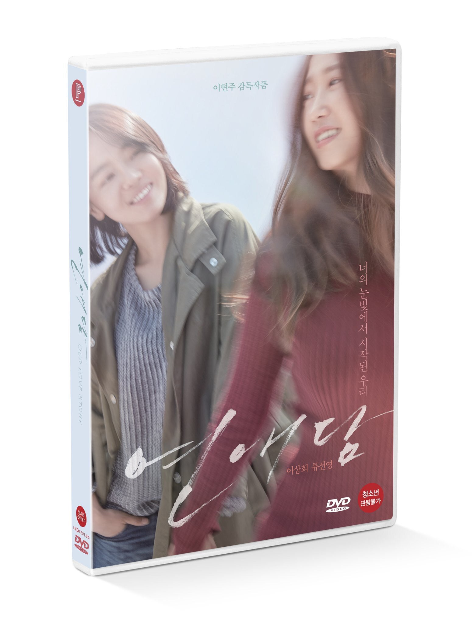 PRE-ORDER : Our Love Story DVD (Standard Edition)
