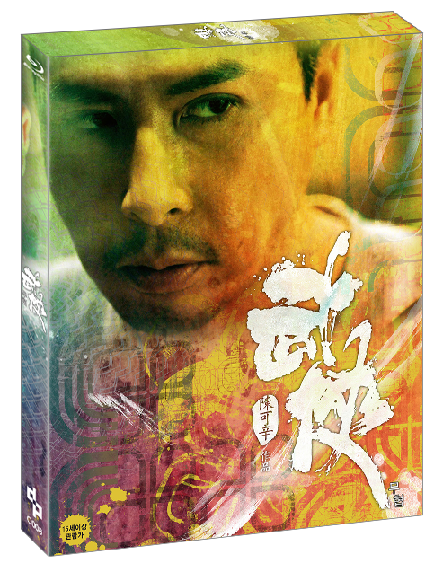 Wu Xia Blu-ray (DVDPRIME Exclusive Limited Edition)