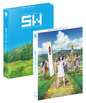 [Daul Pack] SUMMER WARS : Special Edition (Design A+B)