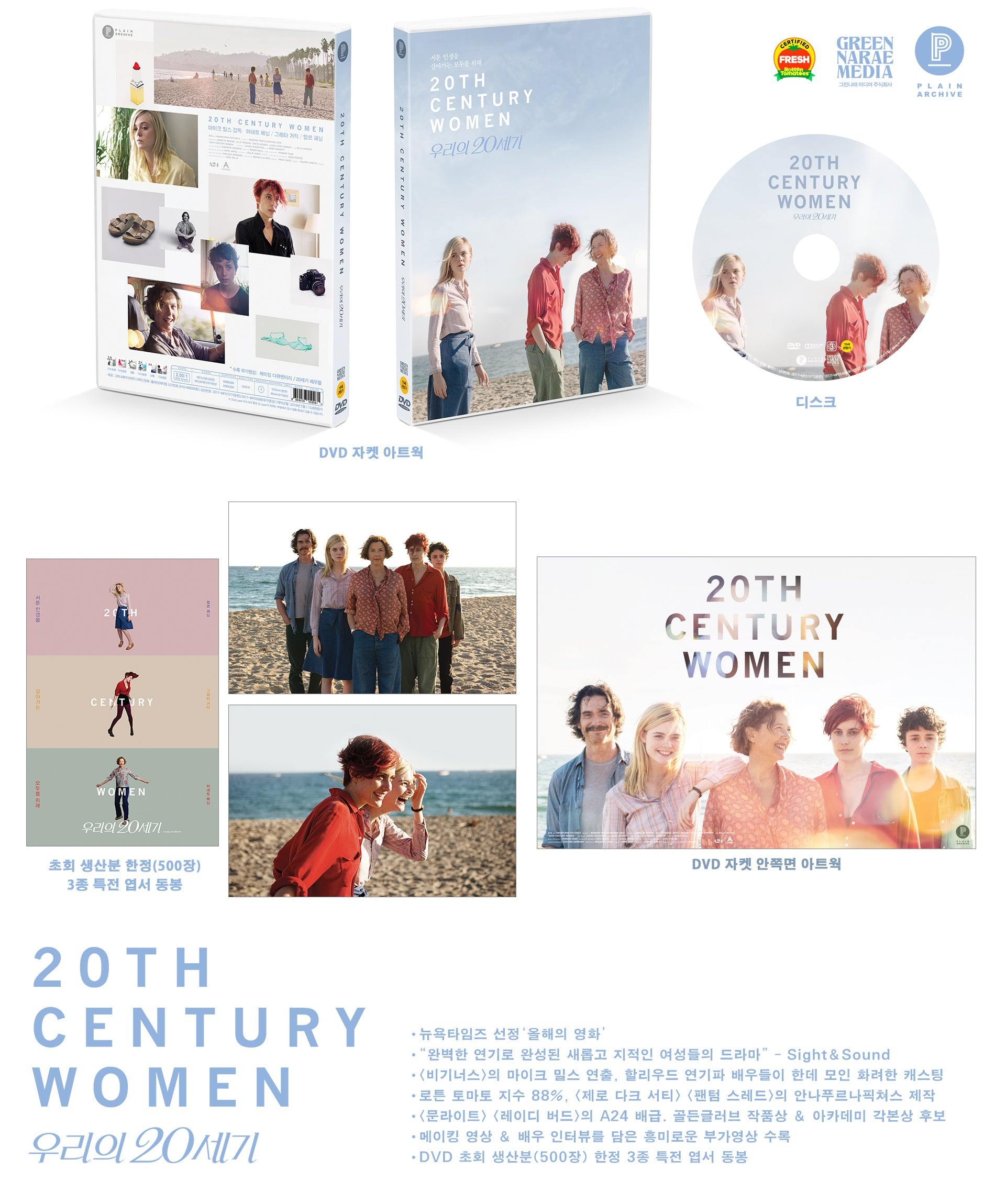 20TH CENTURY WOMEN DVD