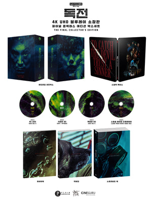 BELIEVER: 4K UHD Final Collector's Box (PA047)