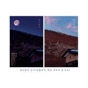 [DVD] MOONLIT WINTER : Limited Edition