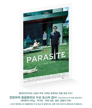 PARASITE : Original Screenplay + Storyboard Book