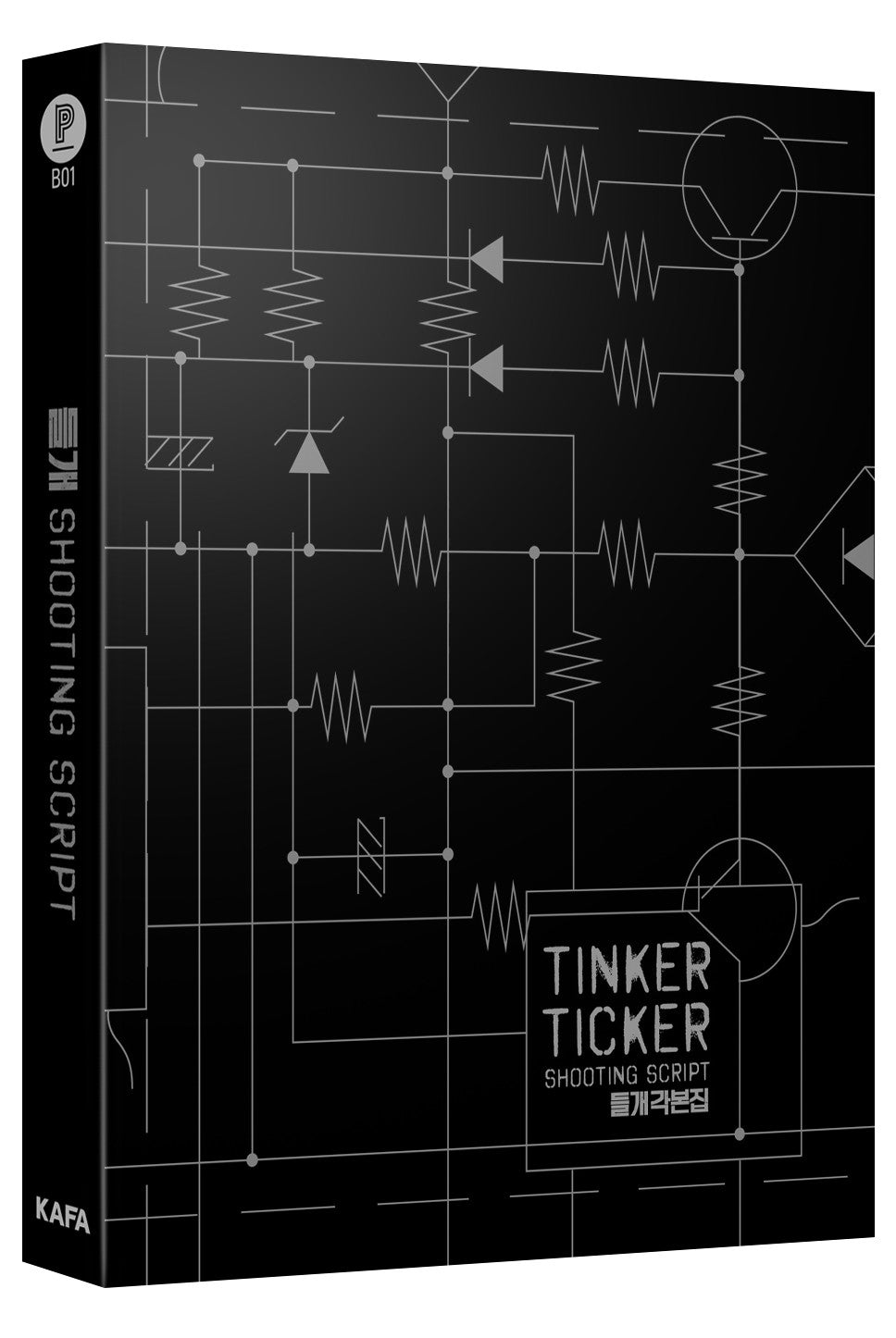 Tinker Ticker : Shooting Script