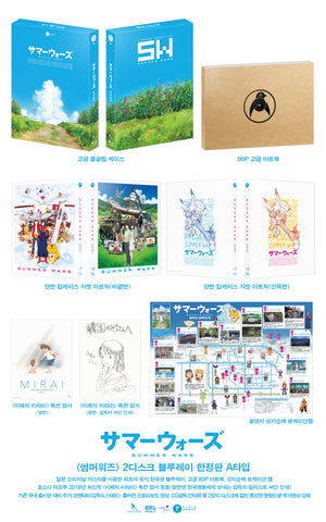 SUMMER WARS (Design A, FULL SLIP, 2Discs, PA049)
