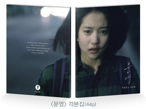Moon Young: Blu-ray Limited Edition