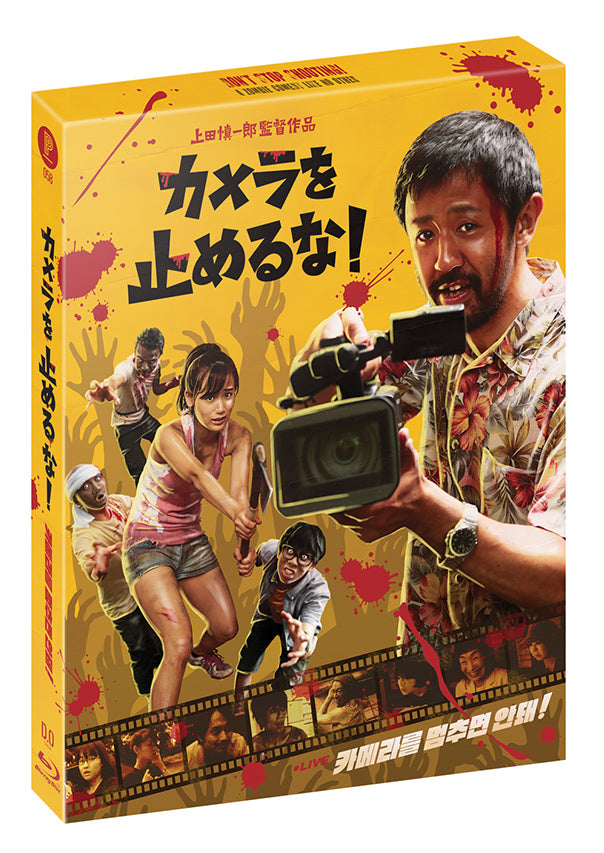 One Cut of the Dead (Blu-ray, PA058)