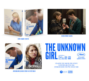 THE UNKNOWN GIRL DVD