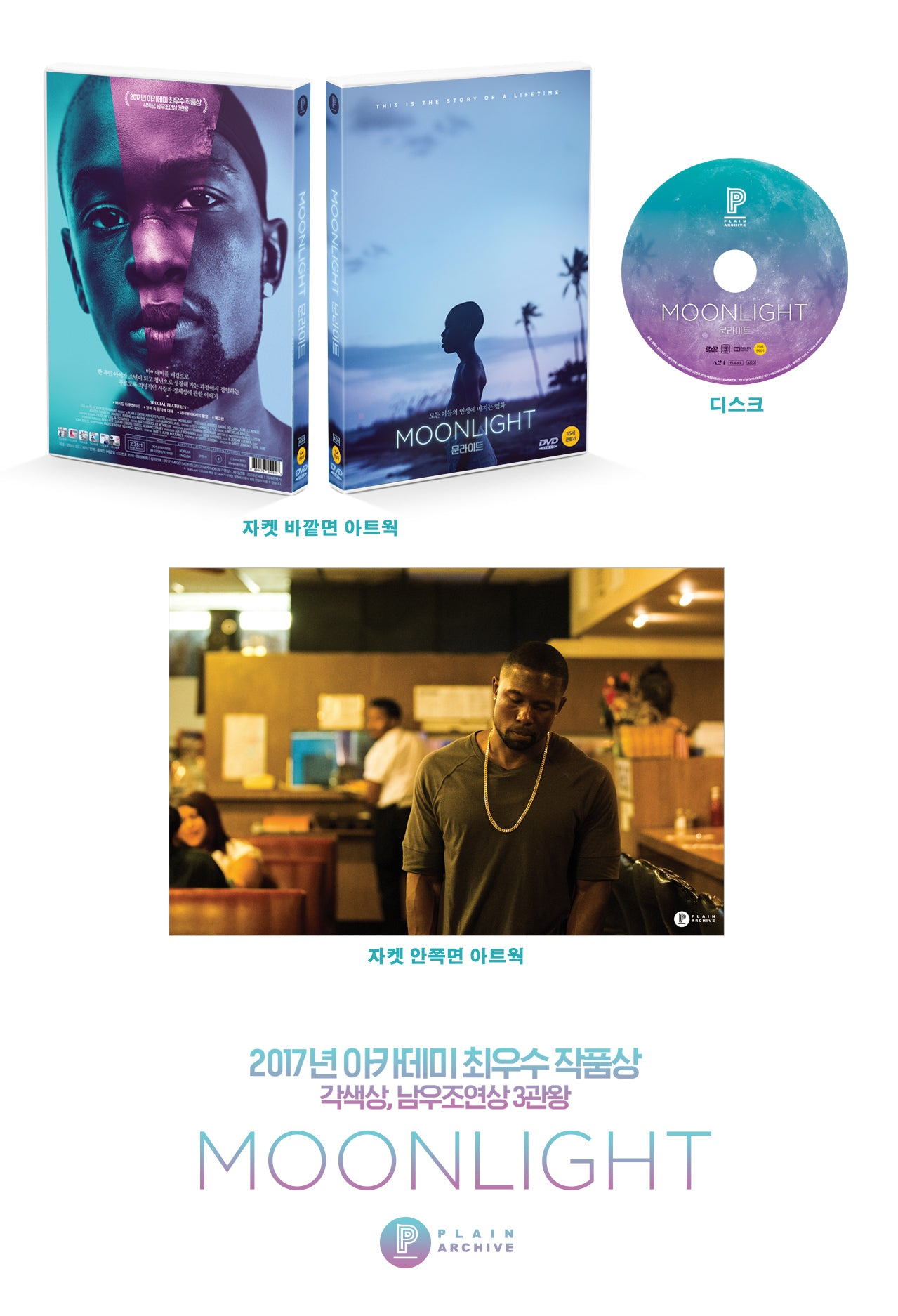 MOONLIGHT DVD (2nd Press)