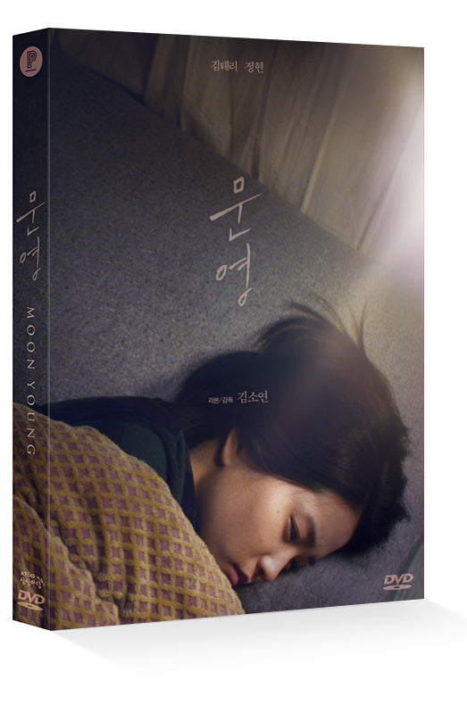 Moon Young DVD: Limited Edition