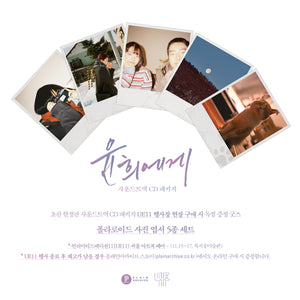 MOONLIT WINTER (Motion Picture Soundtrack Album, CD) *Limited Gift(5 photo cards)