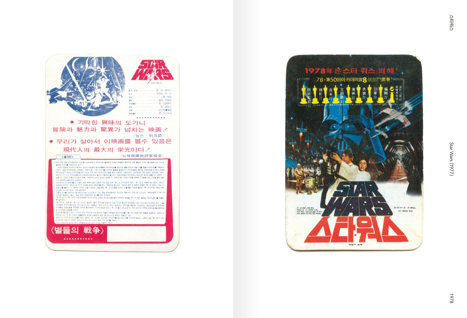 Movie Cards Archive 1