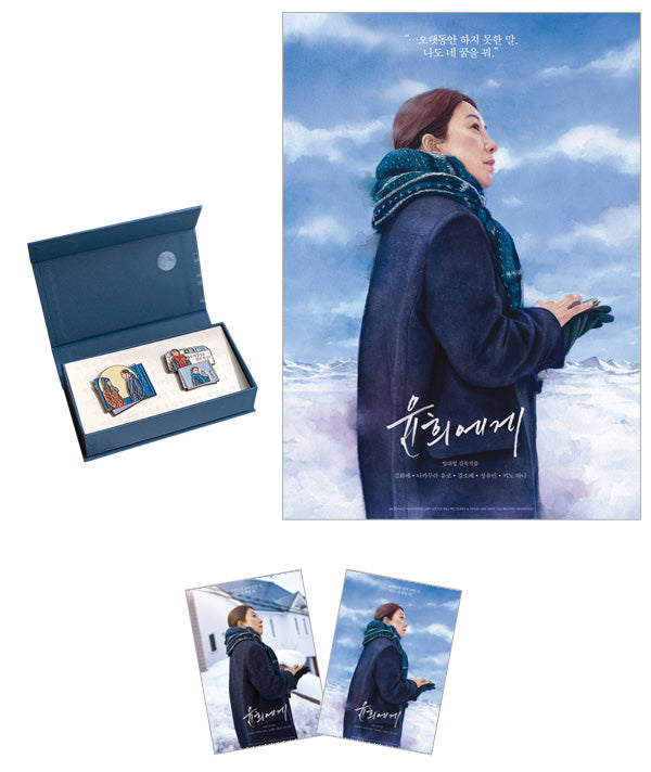 Moonlit Winter: Movie Gifts Set