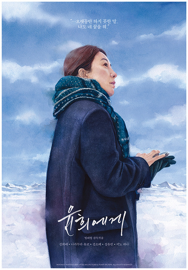 Moonlit Winter: Movie Poster (WEA)