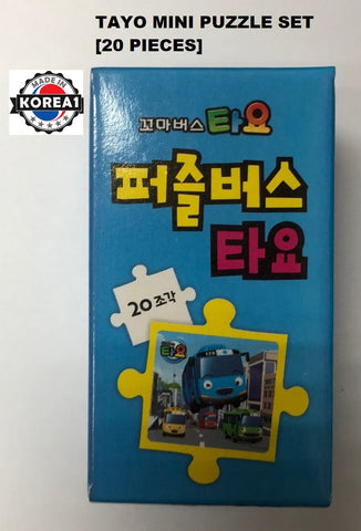 TAYO THE LITTLE SCHOOL BUS MINI PUZZLE SET (20 PIECES) [MADE IN KOREA]