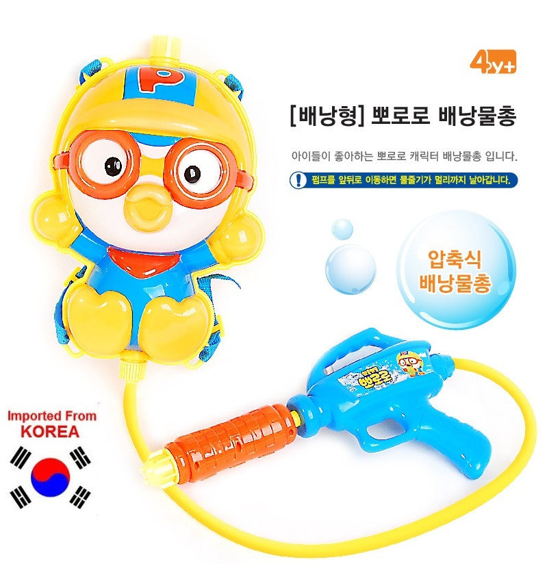 PORORO WATER GUN BACKPACK- PORORO