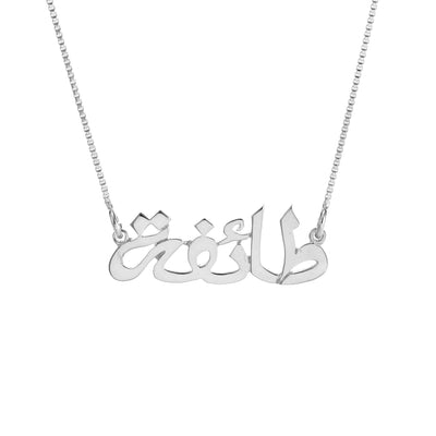 In 18K Gold Personalized Name Pendant