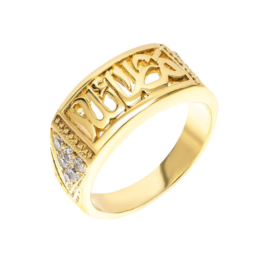 In 18k Gold Personalized Name Diamond Ring