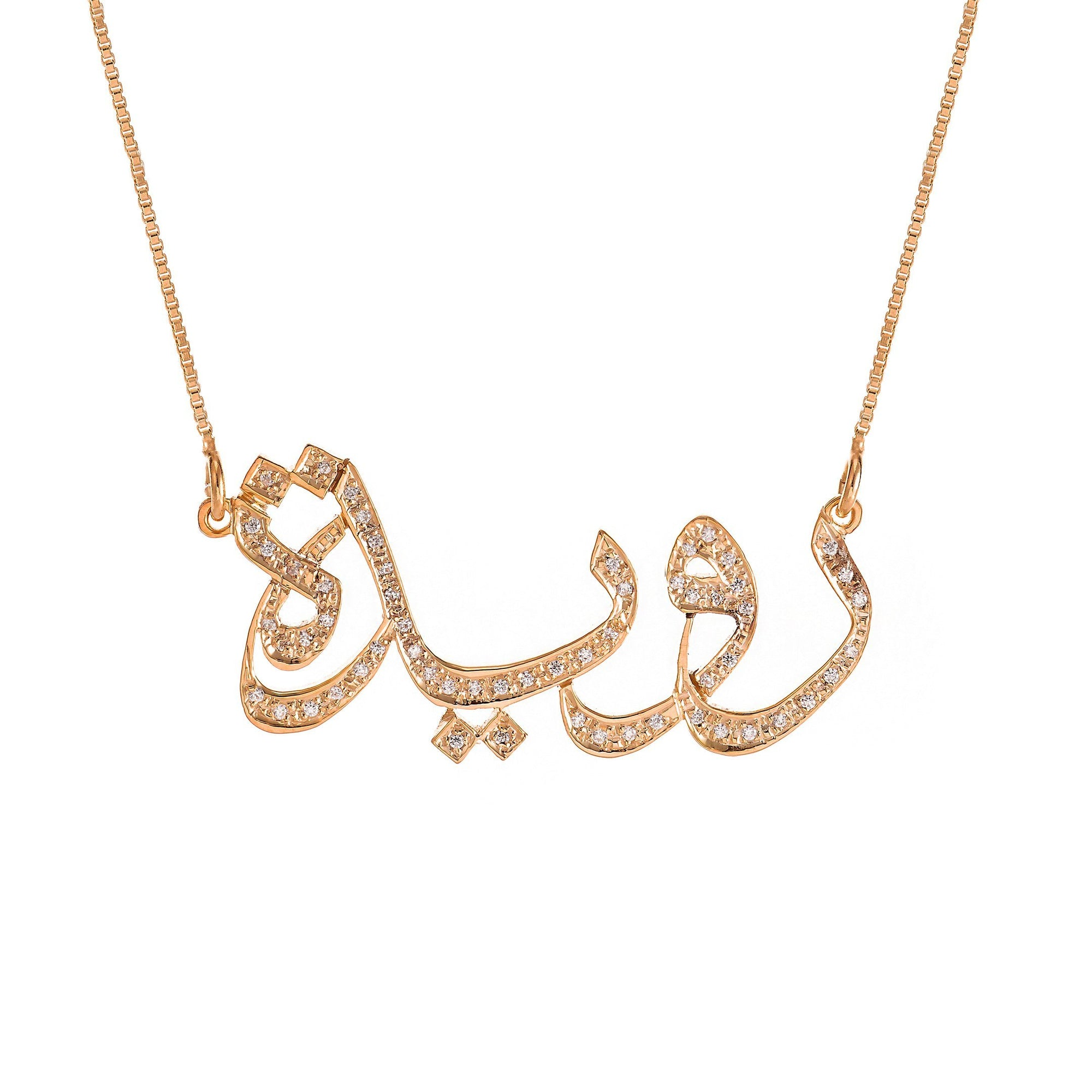 Accent Diamond Personalized Name Pendant In 18K Gold