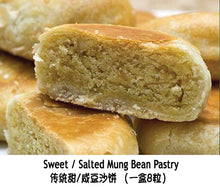 Traditional Tar Sar Piah (Salted) 传统豆沙饼 (咸)
