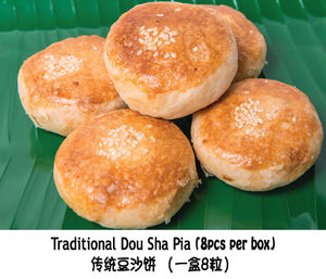 Traditional Tar Sar Piah (Sweet) 传统豆沙饼 (甜)