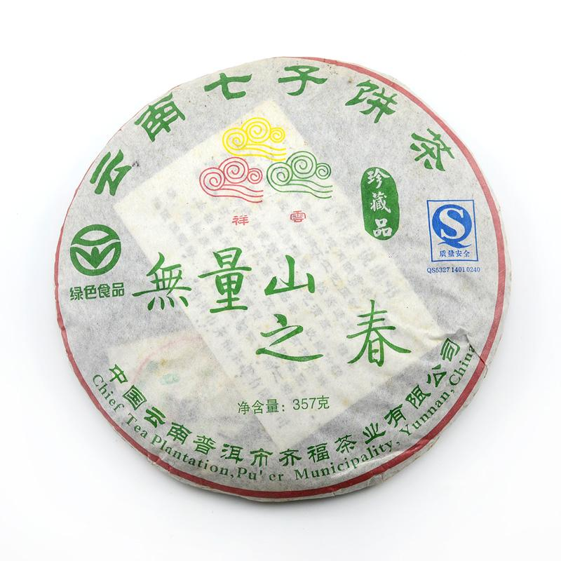 Raw Puer Tea - 200X Wuliang Raw Puer - 357g