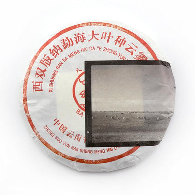 Raw Puer Tea - 2017 Bellwether - 25g