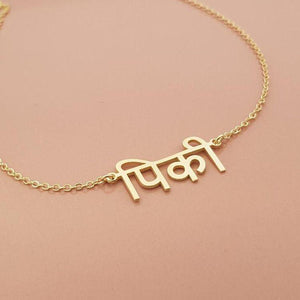 Personalized Gold Name Necklace (Hindi Script)