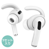 AirPods Pro イヤーフック 落下防止 3ペア入り AHAStyle