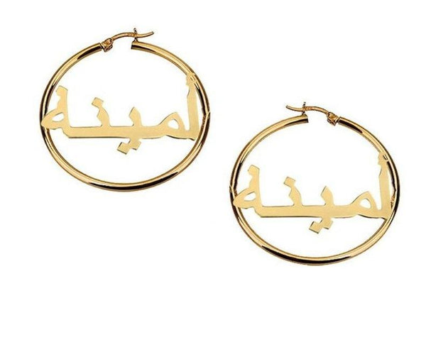 ARABIC CUSTOM HOOP EARRINGS