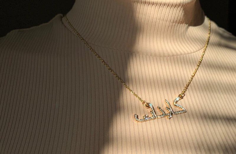 ICED OUT ARABIC CUSTOM NECKLACE - THE SUN JEWELERS