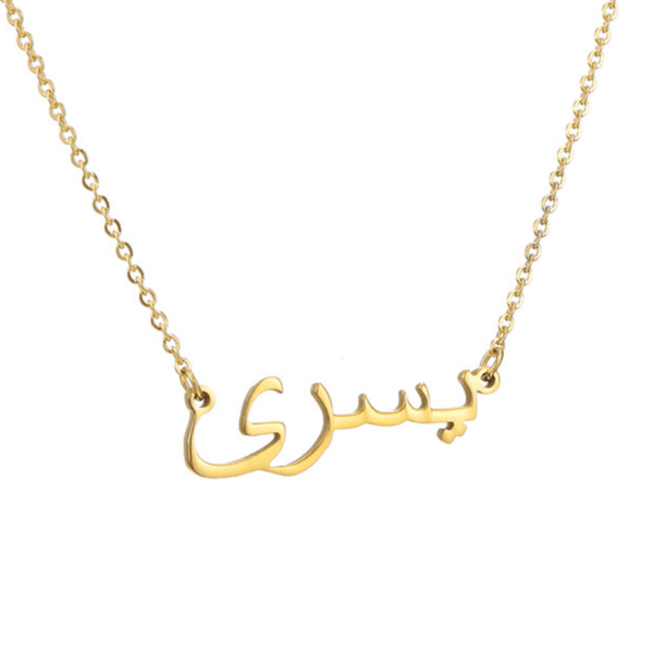 ARABIC CUSTOM NECKLACE - THE SUN JEWELERS