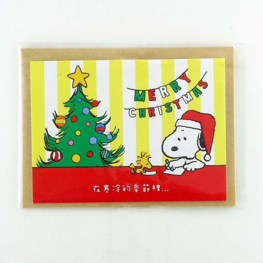 Snoopy 2-D Christmas Gift Card With Glossy Accents
