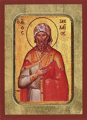 Zacchaeus the Apostle Greek Orthodox Icon