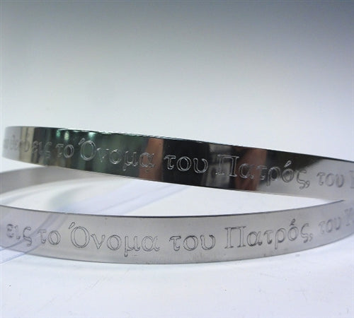 Crown Pair: Dimitri Stainless Steel in Greek or English (Personalizable)