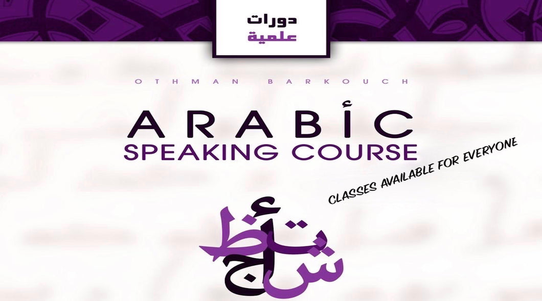 Arabic course (KINGSTON UNIVERSITY)