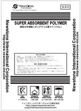 Load image into Gallery viewer, Super Sorb - Super Absorbent Polymer, Sodium Polyacrylate ( 4kg )