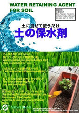 將圖片載入圖庫檢視器 Water Gel (TM) High Water-Retention Soil Gelation Granules