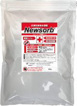 Load image into Gallery viewer, NEWSORB Antibacterial-type Super Absorbent Polymer