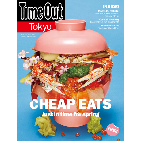 Time Out Tokyo magazine  sixth issue