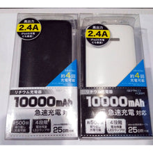 Load image into Gallery viewer, REFINED FORM Powerbank 10000mAh